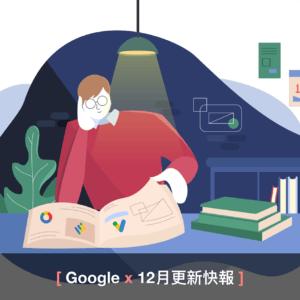 【Google 營養補充時間】Google Ads 產品十二月更新