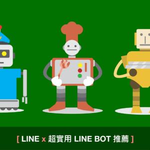 〖LINE好物〗好友名單必備的五款 LINE 機器人