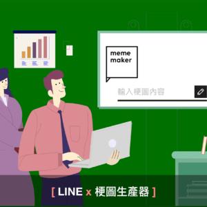 【LINE一下】為生活加點樂趣~LINE 貼文串報到!