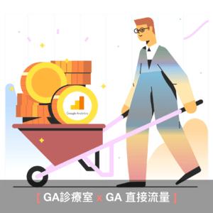 【GA診療室】Google Analytics 直接流量完整攻略