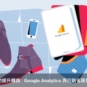 【Google營養補充時間】成功提升轉換!Google Analytics 再行銷名單
