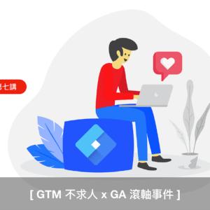 【GTM不求人】Google Analytics 滾軸事件埋設
