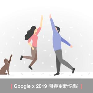 【2019 Google 最新營養】Google Ads 產品新春特輯