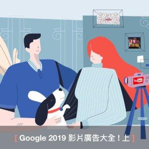 【Google營養補充時間】2019 Google 影片廣告大全 (上)