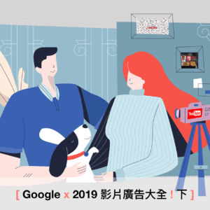 【Google營養補充時間】2019 Google 影片廣告大全 (下)