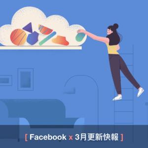 【馬克有話要說】Facebook 廣告產品三月更新
