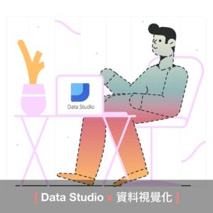 【視覺放送局】用 Data Studio 快速製作精美圖表