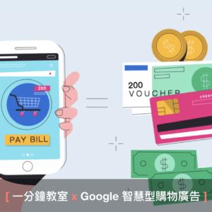 【一分鐘教室】Google 智慧型購物廣告教學