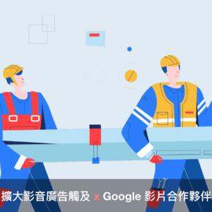 【Google營養補充時間】擴大影音廣告影響,Google Video Partners!