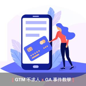 【GTM 不求人】GTM 與資料層 Data Layer 的關係