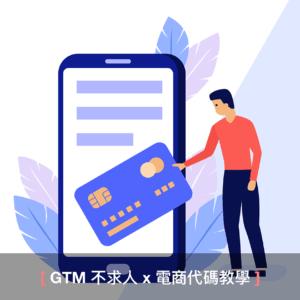 【GTM 不求人】三步驟埋設一般型電子商務代碼
