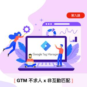 【GTM不求人】非互動匹配監測網站跳出率教學