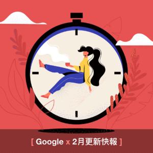 【2019 Google 最新營養】Google Ads 產品二月更新