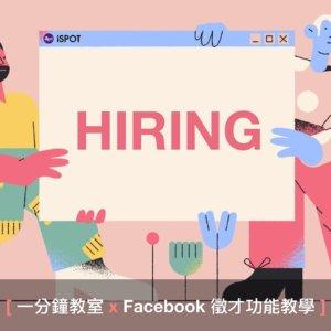 【一分鐘教室】Facebook 徵才功能教學