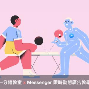 【一分鐘教室】Facebook Messenger 限時動態廣告教學