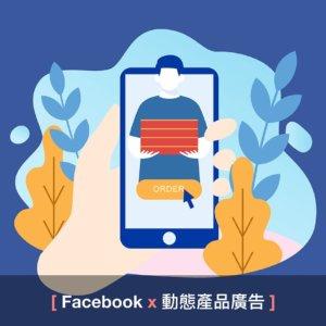 【馬克有話要說】有效提升完成訂購!Facebook DPA 廣告