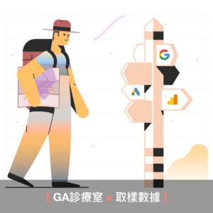 【GA診療室】Google Analytics 的 #取樣數據 指南