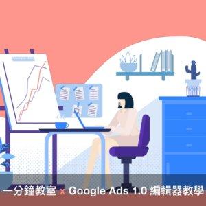 【一分鐘教室】Google Ads 新版編輯器教學