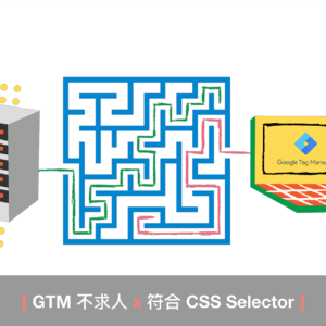 【GTM 不求人】用 CSS Selector 埋設按鈕事件