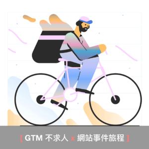 【GTM 不求人】行銷人絕對要懂的 #網站事件旅程