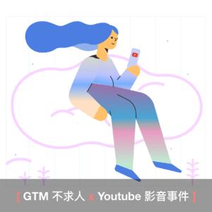 【GTM不求人】Youtube 影音事件追蹤教學