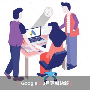 【2019 Google 最新營養】Google Ads 產品三月更新