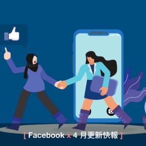 【馬克有話要說】Facebook 廣告產品四月更新