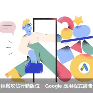 【Google營養補充時間】用應用程式廣告輕鬆攻佔行動版位!