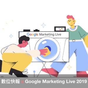 【2019 Google 最新營養】Google Marketing Live 2019 即時報導!