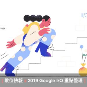 【2019 Google 最新營養】2019 Google I/O 重點整理!