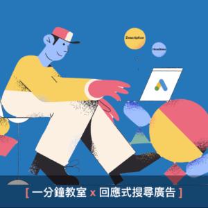 【一分鐘教室】Google 回應式搜尋廣告操作教學