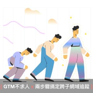 【GTM不求人】兩步驟輕鬆完成 #跨子網域 追蹤