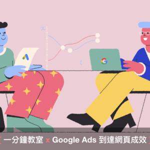 【一分鐘教室】Google Ads 到達網頁成效教學
