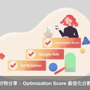 〖Google工具〗有效放大廣告成效:Optimization Score 最佳化分數