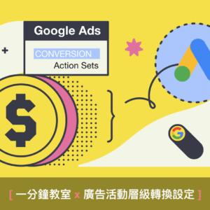 【一分鐘教室】Google 廣告活動層級轉換設定