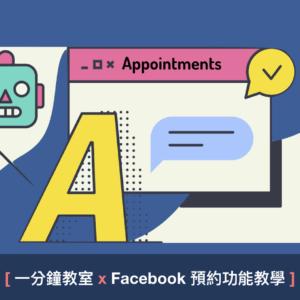 【一分鐘教室】Facebook 粉絲專頁預約功能教學