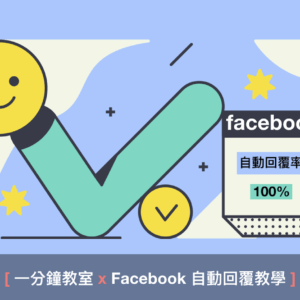【一分鐘教室】Facebook 粉絲專頁自動回覆訊息教學