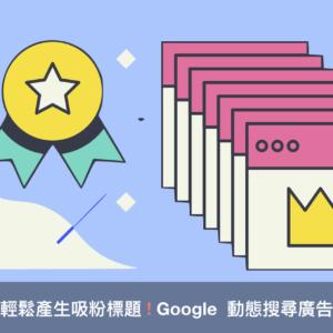 【Google營養補充時間】讓動態搜尋廣告幫助你輕鬆收服潛在客戶