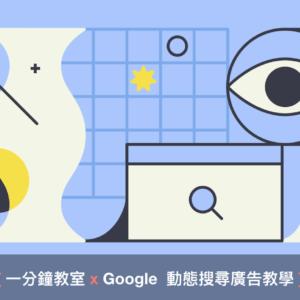 【一分鐘教室】Google 動態搜尋廣告操作教學