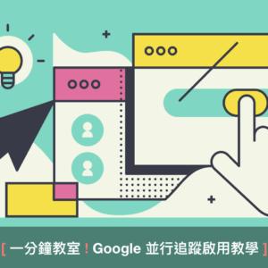 【一分鐘教室】降低訪客流失率!Google 並行追蹤啟動教學