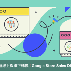 【Google營養補充時間】用 Store Sales Direct 全方位掌握線下轉換