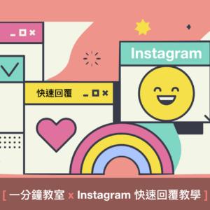 【一分鐘教室】Instagram 粉絲專頁快速回覆訊息教學