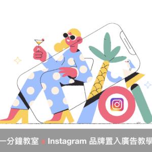 【一分鐘教室】Instagram 品牌置入廣告教學