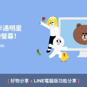 〖LINE好物〗十個幫你衝高效率的 LINE 電腦版功能