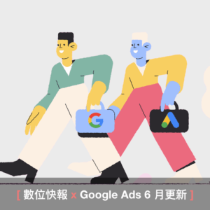 【2019 Google 最新營養】Google Ads 6月產品更新