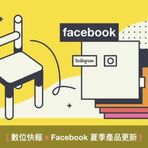 【馬克有話要說】Facebook 夏季產品更新