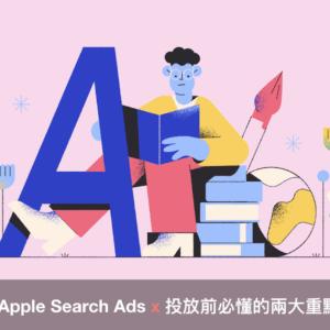 【蘋果咬一口】Apple Search Ads 投放前必懂的兩大重點