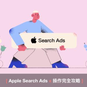 【蘋果咬一口】Apple Search Ads 後台操作完全攻略