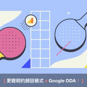 用更聰明的歸因模式掌握潛在商機 x Google DDA!