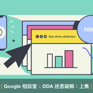 【DDA 成效衝刺班】Google DDA 迷思破解(上集)
